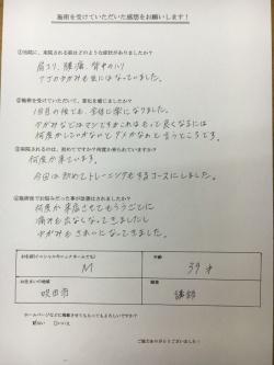 肩こり、腰痛、背中、アゴのゆがみ    ( 吹田市  39歳  講師 )