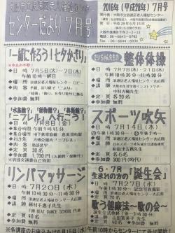 大阪市老人福祉センター 体操教室