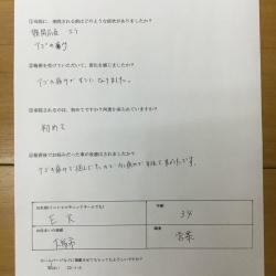 顎関節症  エラ   ( 大阪市  34歳  営業 )