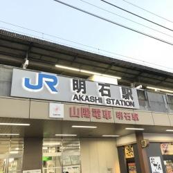 明石〜大阪